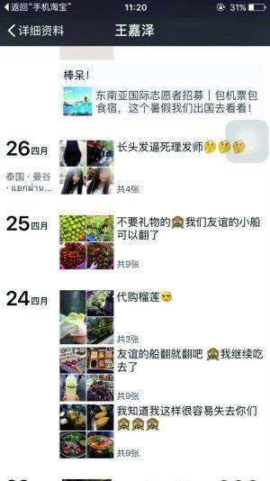 北京化工大学女生被指卷70多万消失 80余学生被坑