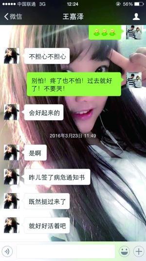 北京化工大學女生被指卷70多萬消失 80余學生被坑