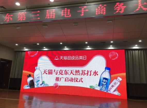 舒達源與天貓平臺共同推廣克東天然蘇打水啟動儀式