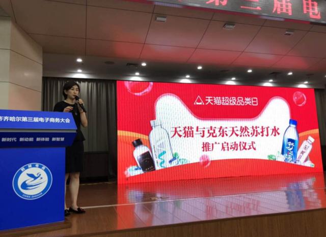 舒达源与天猫平台共同推广克东天然苏打水启动仪式