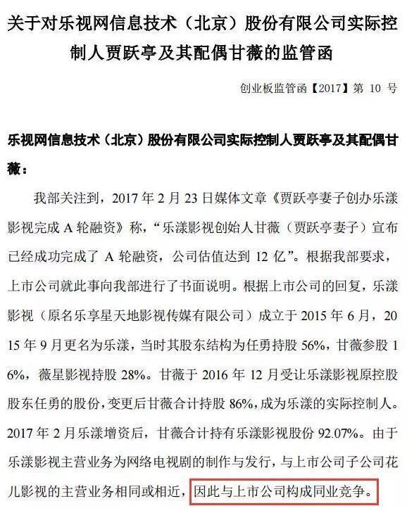 """乐视网老板娘公司估值12亿惊动深交所,原来是这件事""""惹祸"""""""