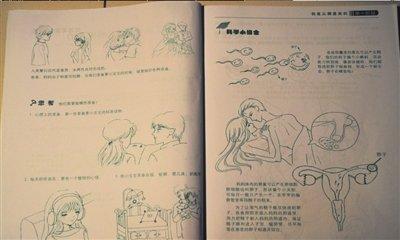 人类性交视频_北京首部小学生性教材图文并茂介绍性交惹争议_新闻_腾讯网