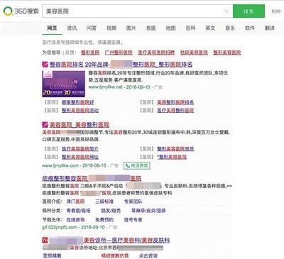 搜索引擎广告调查:360广告位多百度搜祛痘点一次20元