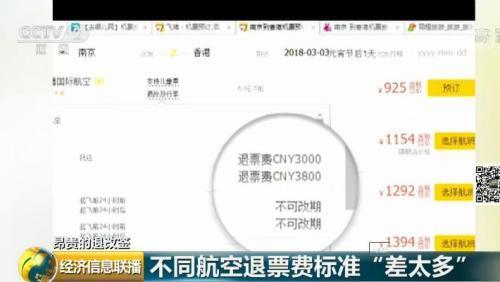 携程8000元订机票退票仅返500元 央视:谁定的规矩?