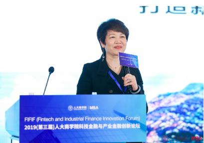 中国人民大学商学院2019(第三届)科技金融与产业创新论坛在京召开