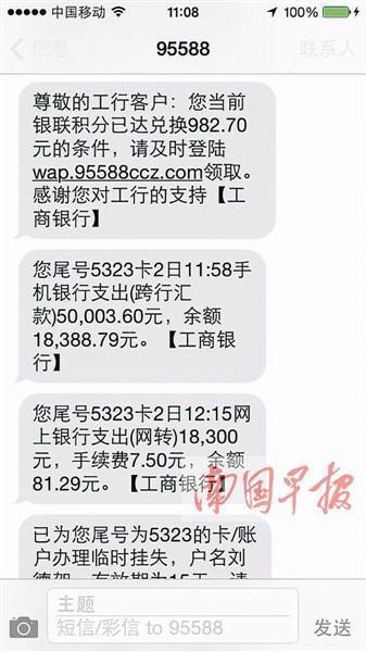 中国银行余额短信截图_男子收假冒工行客服短信 点链接被骗1.8万_财经_腾讯网