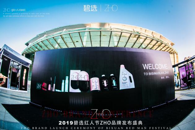 网红品牌ZHO正式发布,借力超级风口率先破局社交电商