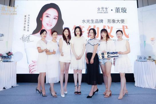 水光生品牌形象代言人——董璇,签约仪式