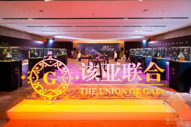 設計的力量 GAIA國際珠寶藝術聯合成立在廈啟動