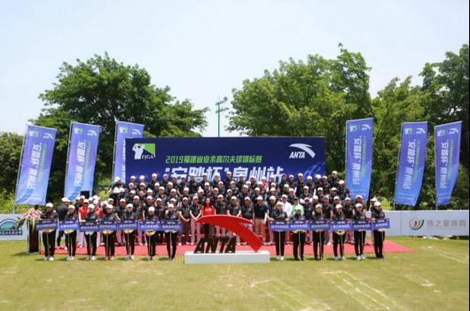 """2019福建省业余高尔夫球锦标赛结束""""安踏杯""""泉州站比拼"""