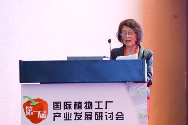 第一届植物工厂产业发展研讨会在厦门召开