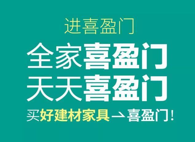 15年冠军再出发――福州喜盈门品牌重装升级宣讲大会圆满落幕