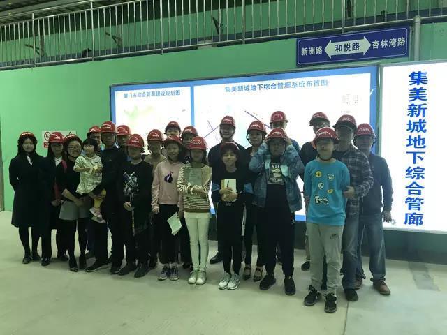 厦门实验小学学生走进集美新城地下综合管廊参观》