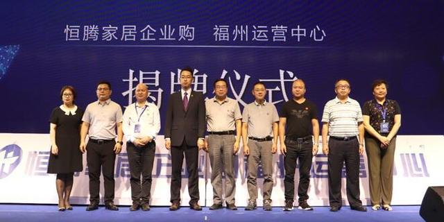 打造一站式家居建材供应链平台 恒腾家居企业购福州运营中心开业