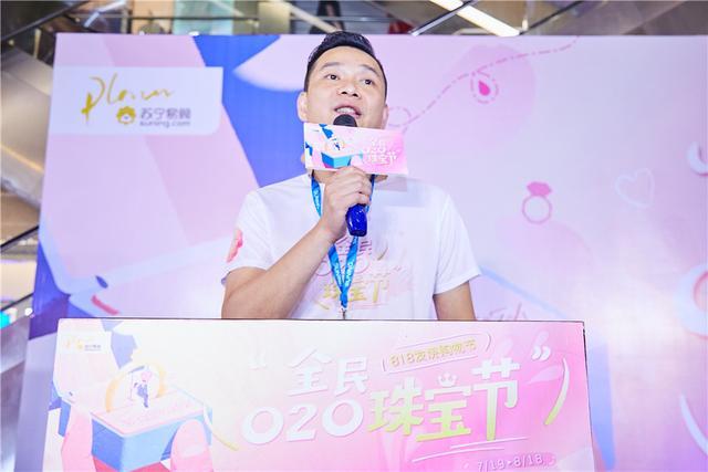 苏宁易购PLAZA全民O2O珠宝节开启 掀榕城婚嫁热潮