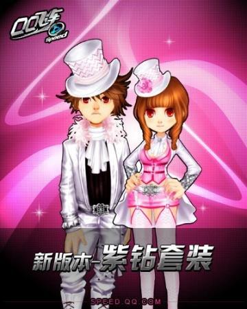 qq飞车白色情人节_白色情人节《QQ飞车》情侣对对碰_游戏_腾讯网