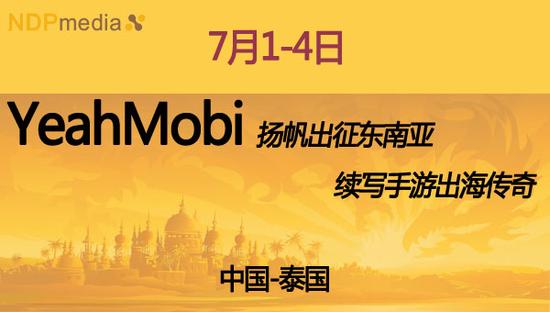26uuumobi_7月1-4日yeahmobi出征东南亚 续写手游出海传奇