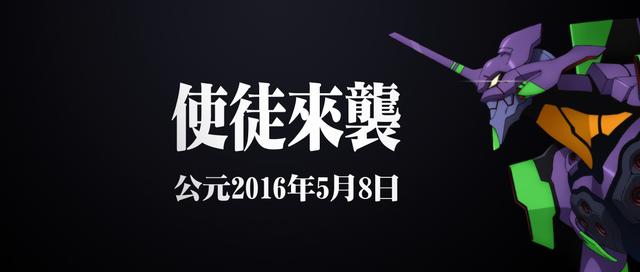 魅族Flyme发布EVA手游 引领动漫IP第二春