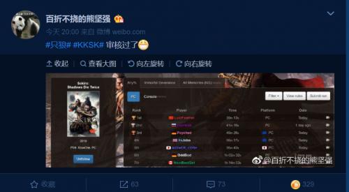 中国玩家世界第一!《只狼》仅用39分钟通关!