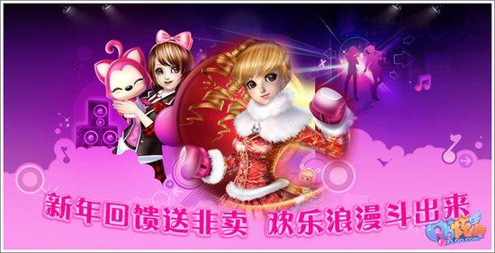 qq宝贝连续登陆_QQ炫舞新年回馈 欢乐浪漫斗出来_游戏_腾讯网