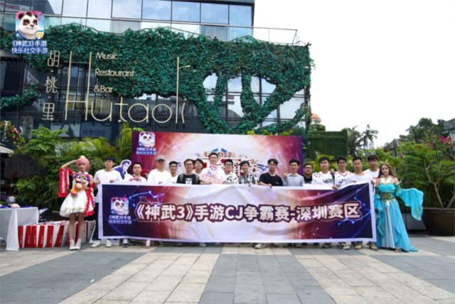 《神武3》手游CJ争霸赛深圳城市赛点燃鹏城之夏!