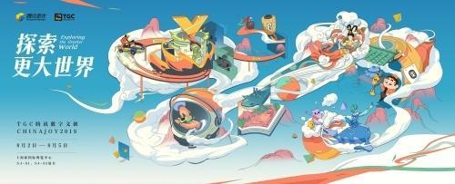 腾讯电竞亮相ChinaJoy2019 携企鹅电竞和TGA引领电竞体验热潮