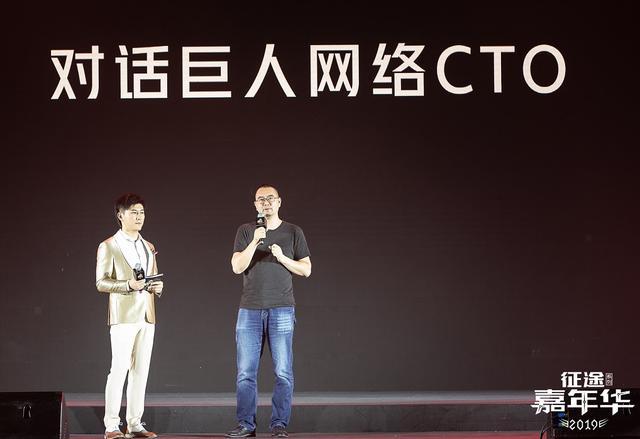 巨人网络举办2019征途嘉年华 史玉柱称要贴近玩家共创征途