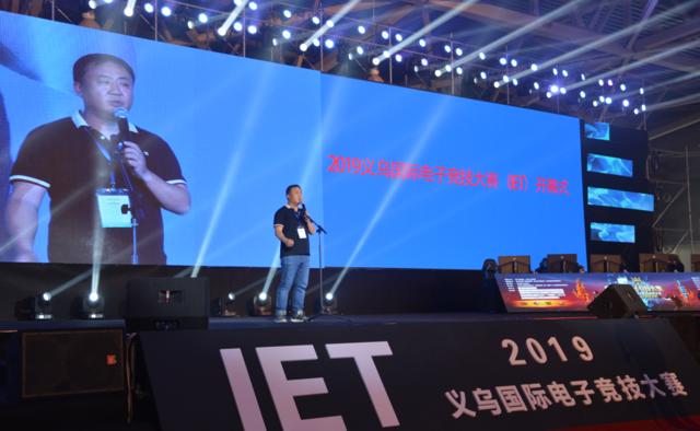 第六届义乌国际电子竞技大赛暨 WVA2019《反恐英雄VR》义乌总决赛盛大开幕