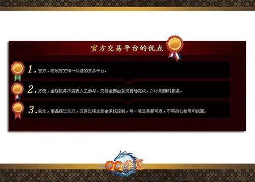 qq华夏交易平台_QQ华夏携手拍拍网 安全交易平台上线_游戏_腾讯网
