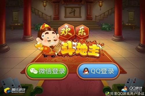 qq欢乐升级_欢乐斗地主社交玩法升级 将登陆腾讯移动平台_游戏_腾讯网