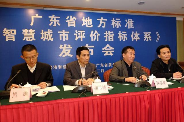 《智慧城市評價指標體系》發布會在廣州召開