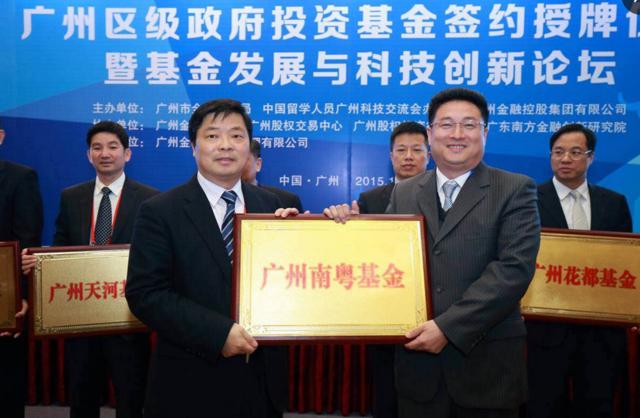 第17屆廣州留交會唱響創新創業新篇章 南粵基金多舉齊下助廣州雙創驅動
