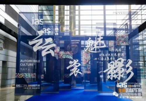 2019(第十一届)深圳国际车展荣耀收官