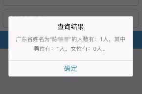 广东有多少人和你重名 手机上就能查!