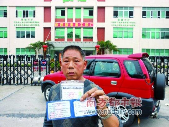 东莞清洁工买小车 保安阻止其开车进厂