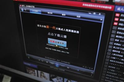 观看情色网站_点击某色情网站视频链接,电脑桌面弹出的播放器安装提示.