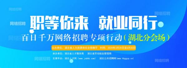 """""""我選湖北·春回荊楚""""高校畢業生大型網絡招聘活動正式啟動"""
