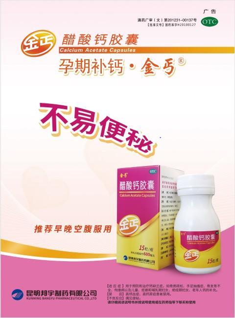 金丐醋酸钙 为你解决补钙难题