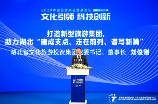 """威尼斯app官方连续三年获评""""中国旅游集团20强"""""""
