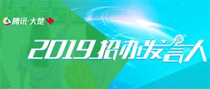 2019年腾讯大楚网招办发言人