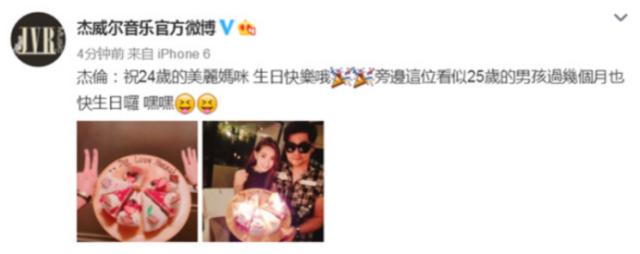 周杰伦送创意蛋糕为昆凌庆26岁生日 一吻太甜了