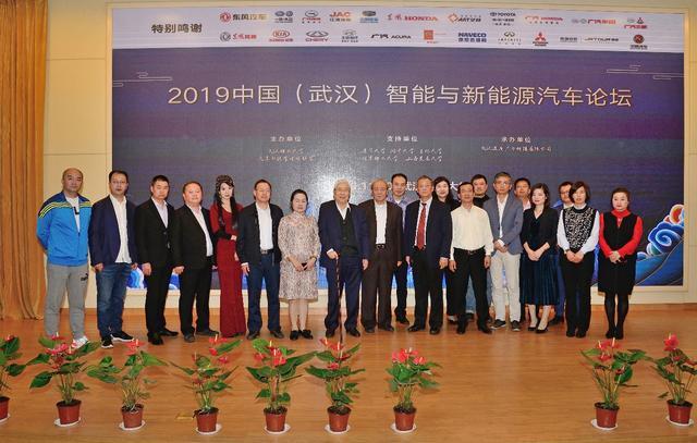 2019中国(武汉)智能与新能源汽车论坛提出 智能与新能源汽车的高质发展是全行业的历史重任
