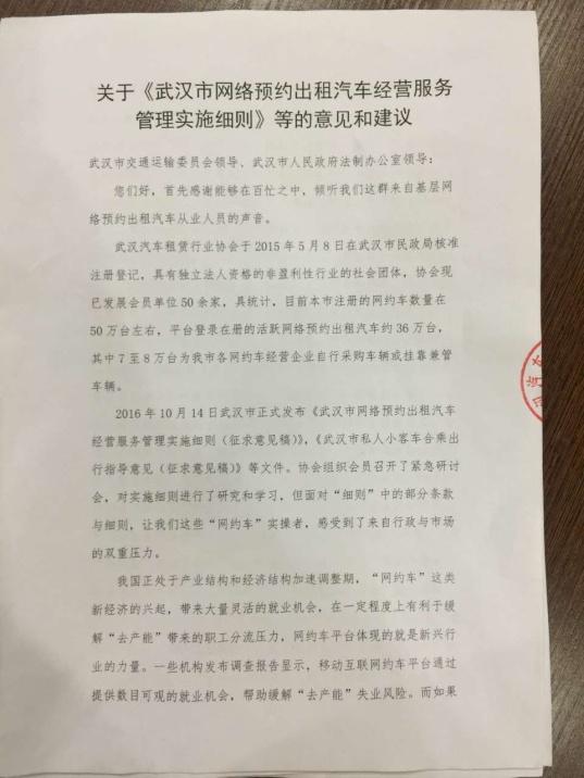 武汉网约车门槛过高 近50家租赁公司呼吁降低标准