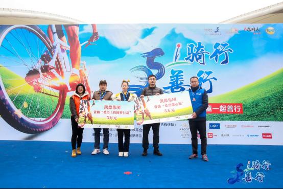 凱德在漢舉辦公益騎行,呼吁社會關注聽障和留守兒童