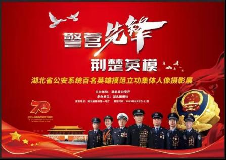 潜江公安组织民警观光湖北公安百名英模人像摄影展