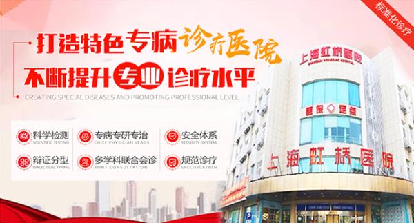 上海虹桥医院皮肤科——科技兴院口碑相传,注重疗效医德双馨
