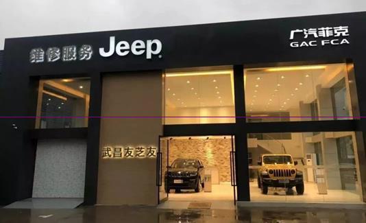体验美式生活 武汉最有腔调的Jeep体验中心即将揭幕