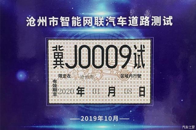 10月上路 百度获自动驾驶载人测试牌照