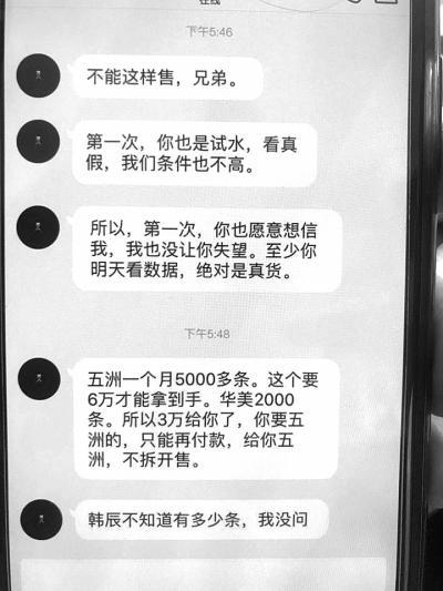 """整形医院客户信息遭大规模泄露 客户屡被""""劫""""走"""