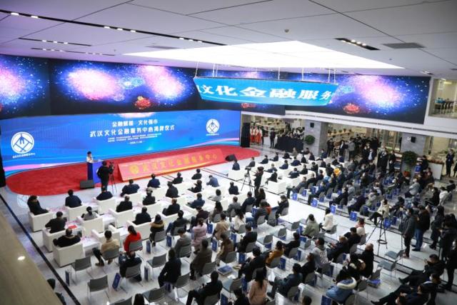 金融赋能文化强市 武汉文化金融服务中心正式成立